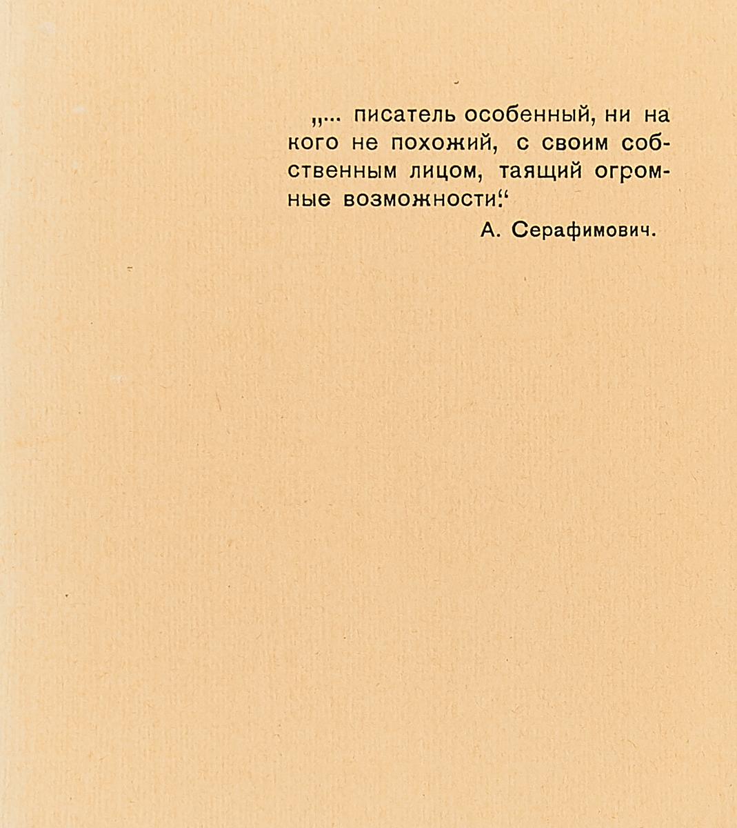 Фото - Виталий Закруткин Цвет лазоревый. Страницы о Михаиле Шолохове виталий закруткин на золотых песках