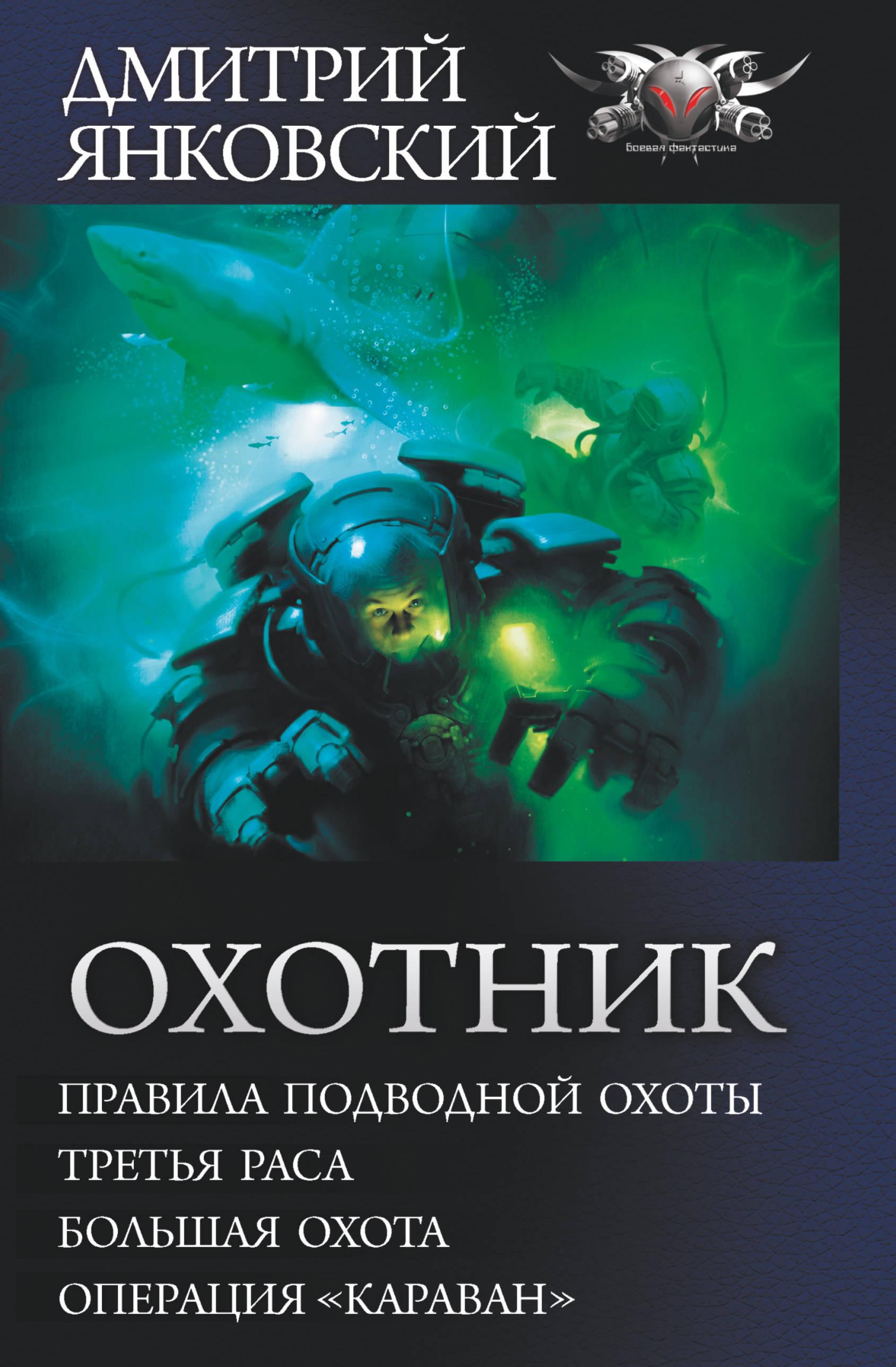 Д. В. Янковский Охотник