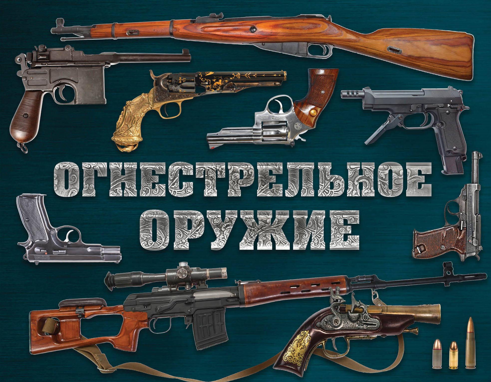 Дмитрий Алексеев Огнестрельное оружие