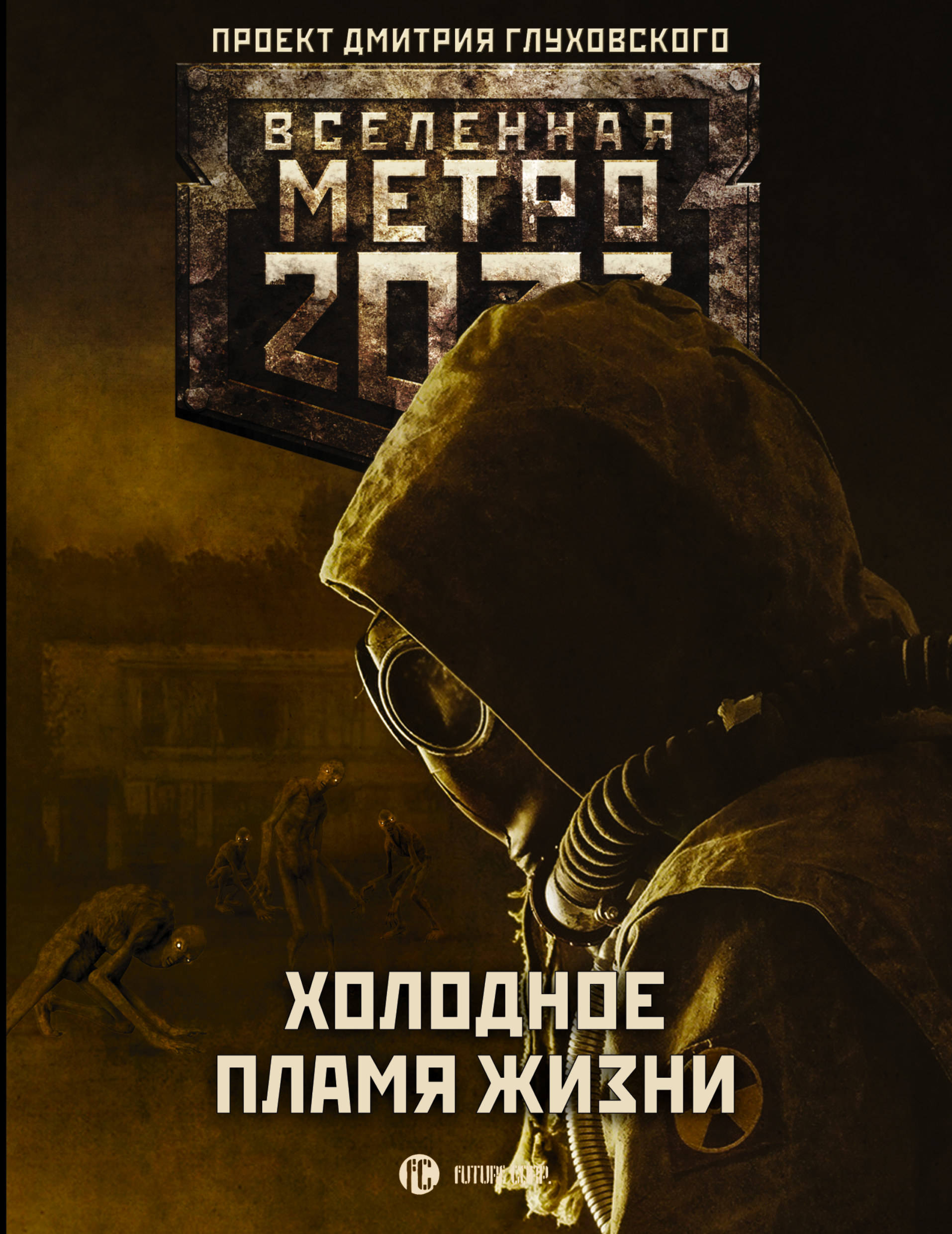 Метро 2033. Холодное пламя жизни