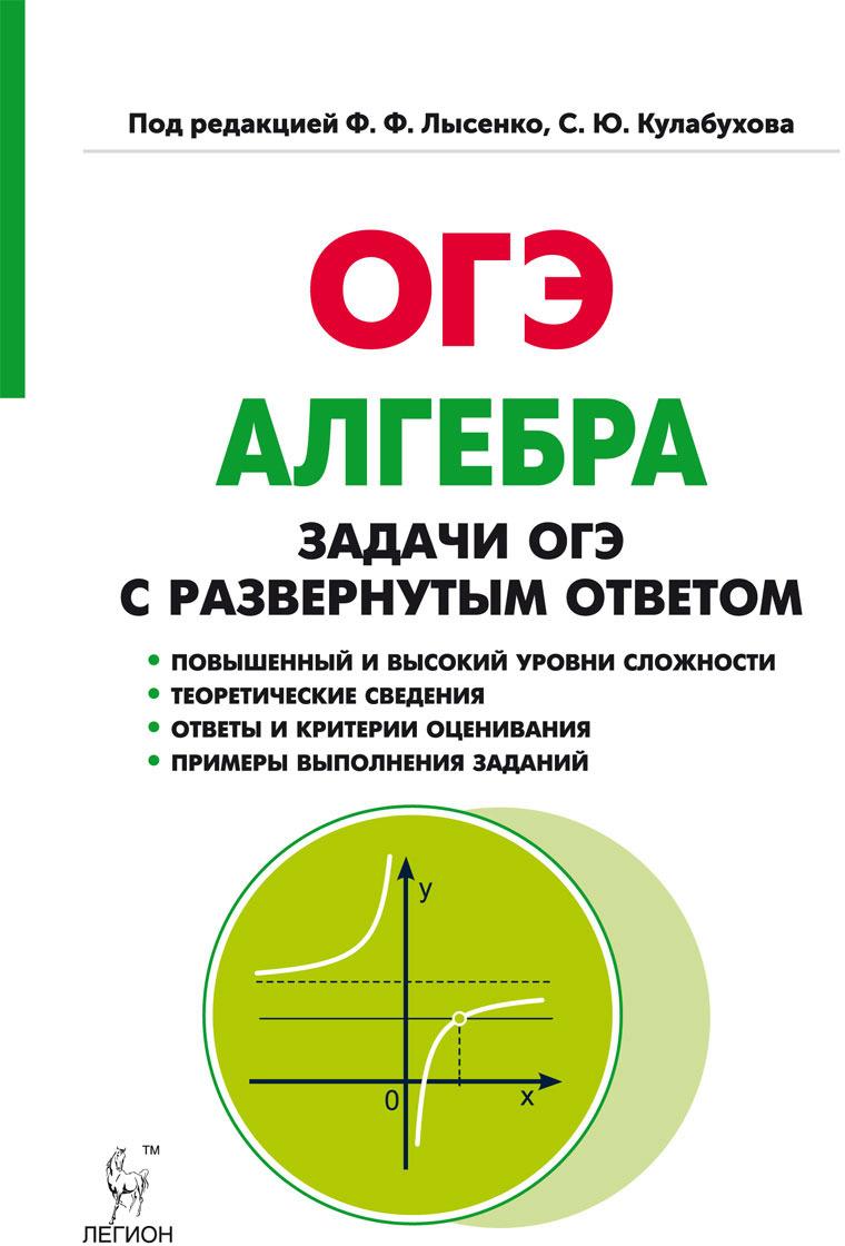 Под ред. Лысенко Ф.Ф., Кулабухова С.Ю. ОГЭ. Алгебра. 9 класс. Задачи с развернутым ответом