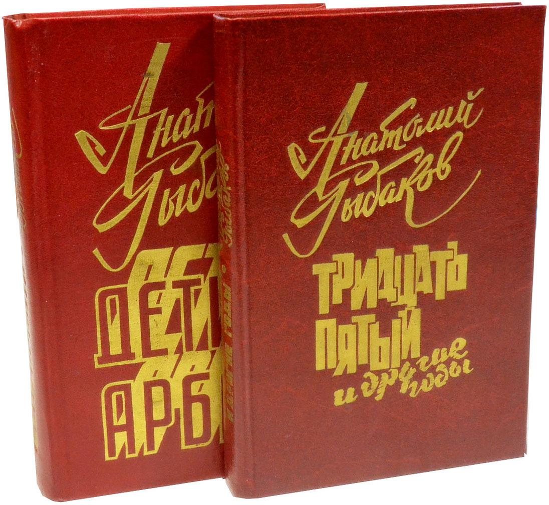 Рыбаков А. Серия Анатолий Рыбаков (комплект из 2 книг) серия зона риска комплект из 23 книг