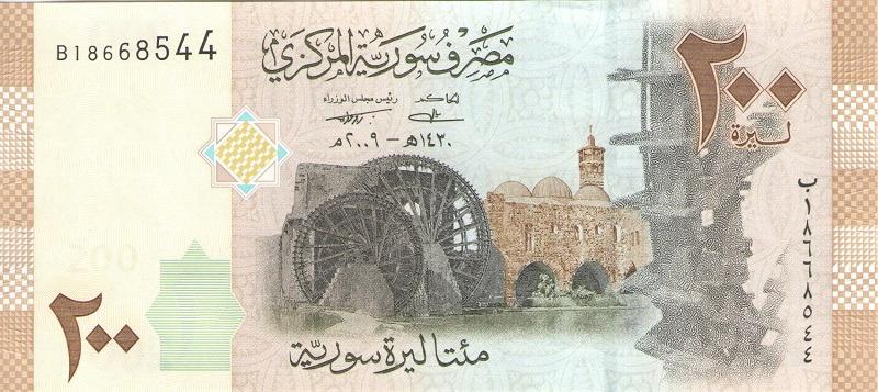 Банкнота номиналом 200 фунтов. Сирия. 2009 год банкнота номиналом 500 сирийских фунтов сирия 2013 год