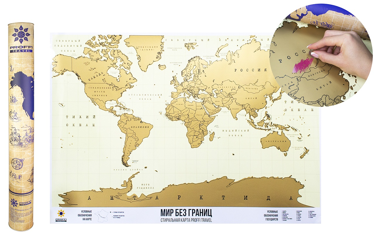 Карта мира Proffi Travel, со стирающимся слоем, бежевый
