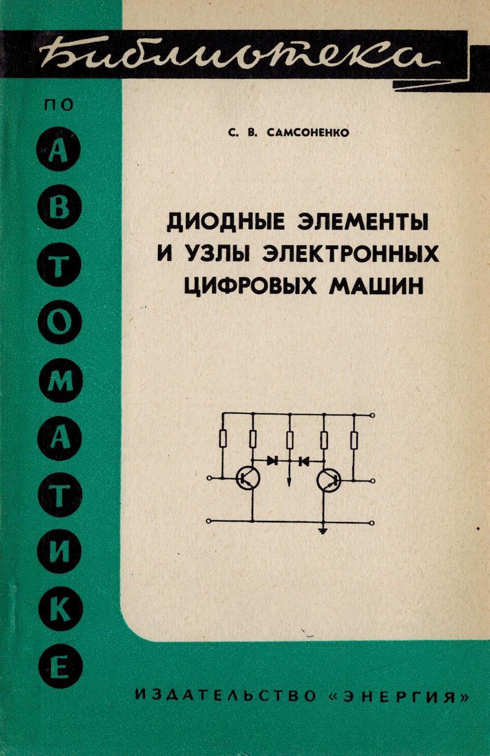 Самсоненко С.В. Диодные элементы и узлы электронных цифровых машин