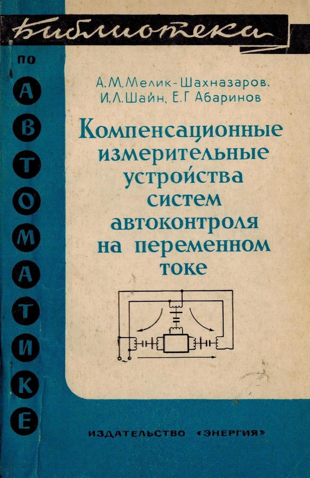 Мелик-Шахназаров А.М., Шайн И.Л., Абаринов Е.Г. Компенсационные измерительные устройства систем автоконтроля на переменном токе