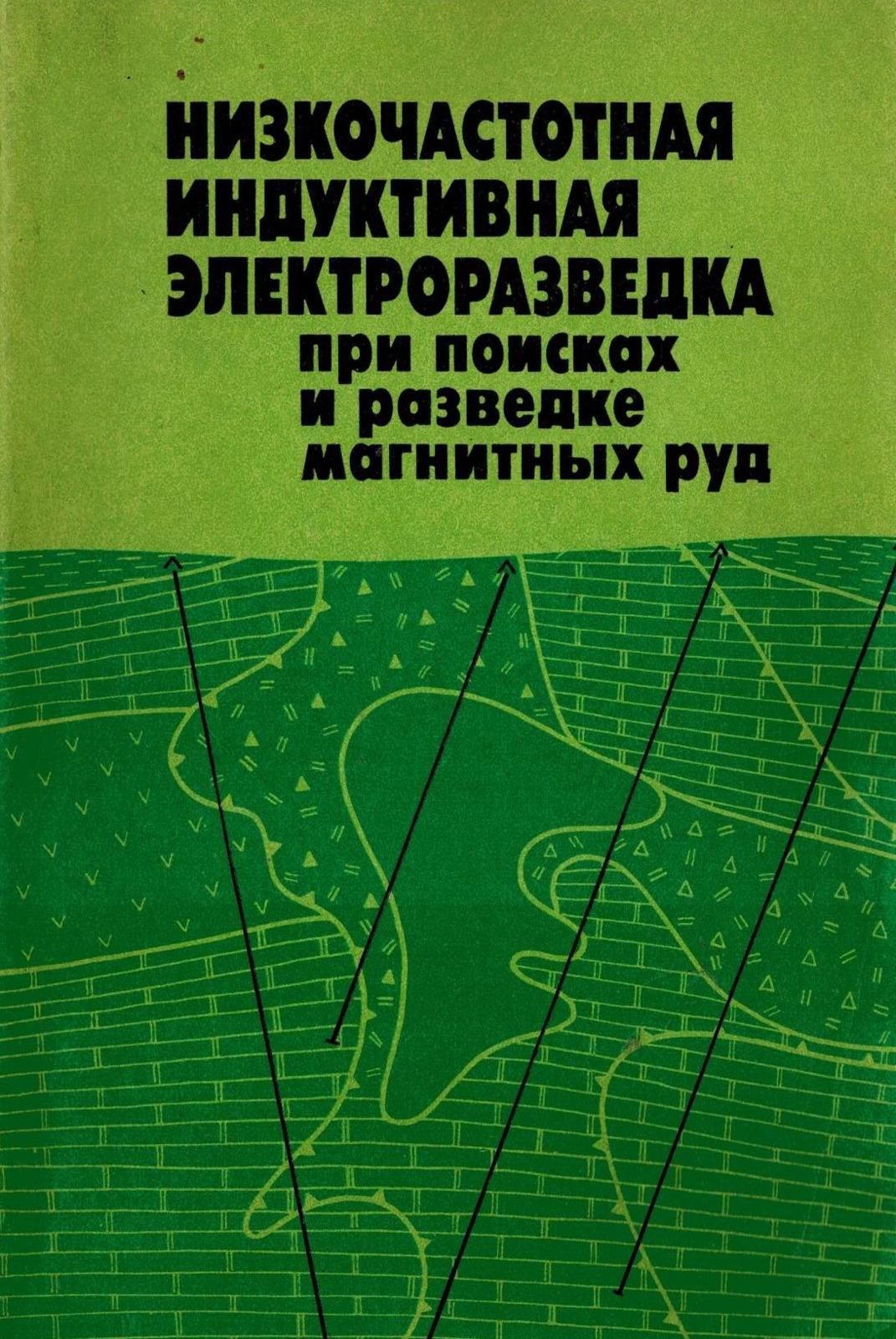 Блох Ю.И., Гаранский Е.М., Доброхотова И.А. Низкочастотная индуктивная элетроразведка при поиске и разведке магнитных руд
