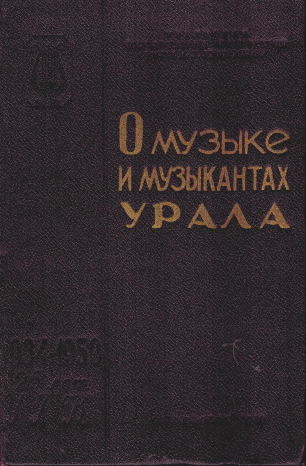 О музыке и музыкантах Урала