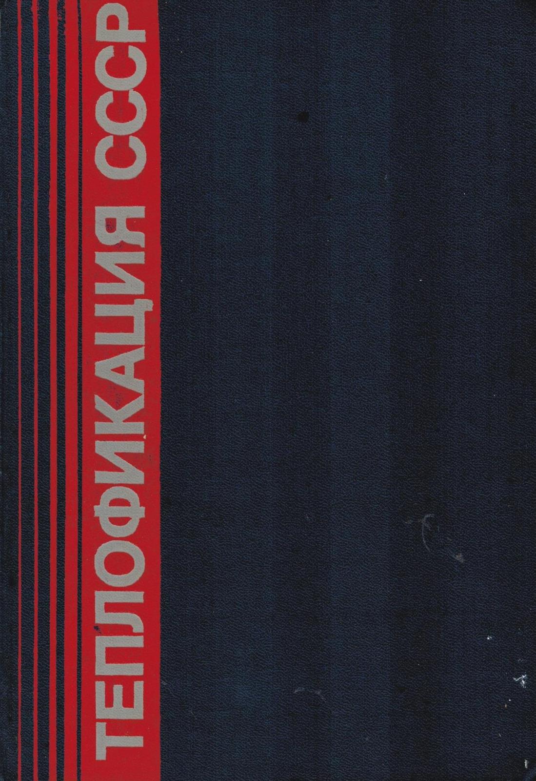 Теплофикация СССР