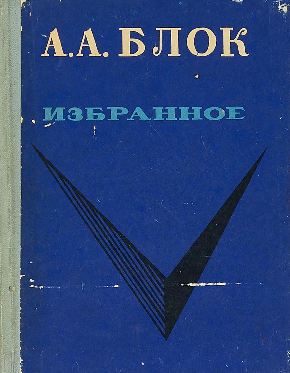 Александр Блок А. А. Блок. Избранное блок а двенадцать избранные произведения