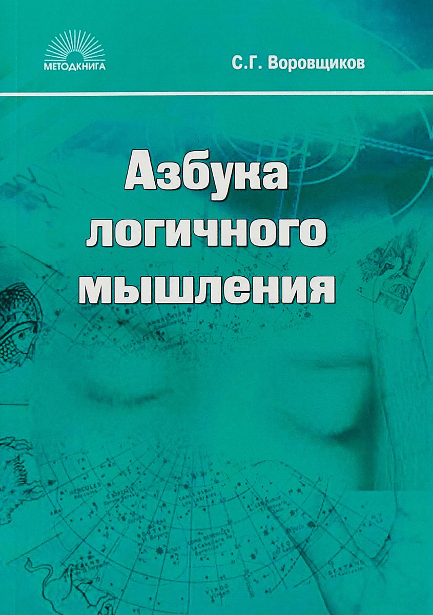 Воровщиков С.Г. Азбука логичного мышления
