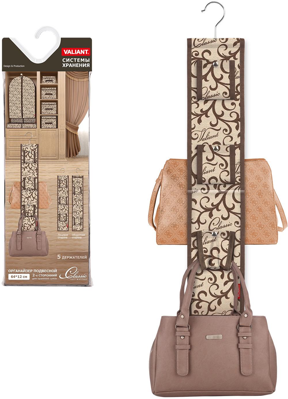 Органайзер подвесной Valiant Classic, цвет: коричневый, 64 х 12 см жакет 2 х сторонний из норки landi
