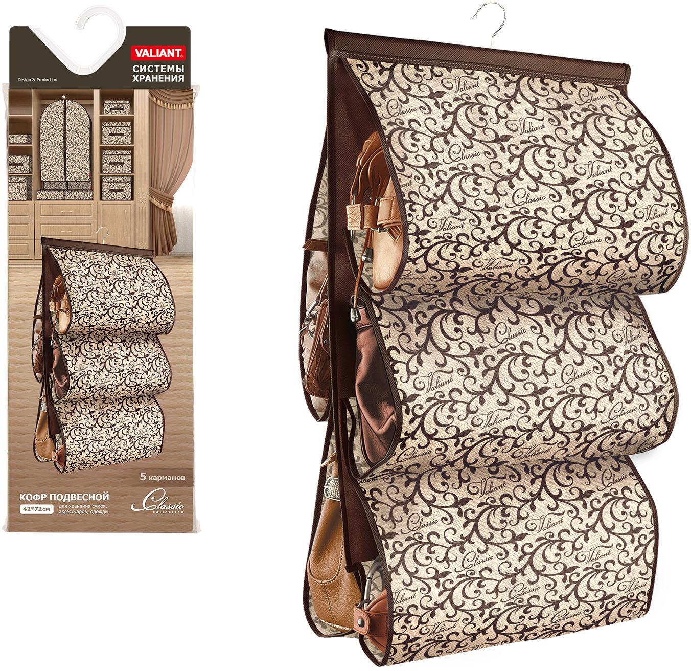 Кофр подвесной для хранения сумок, аксессуаров, одежды Valiant Classic, цвет: коричневый, 42 х 72 см. CL-P5 набор сумок для хранения 2 шт