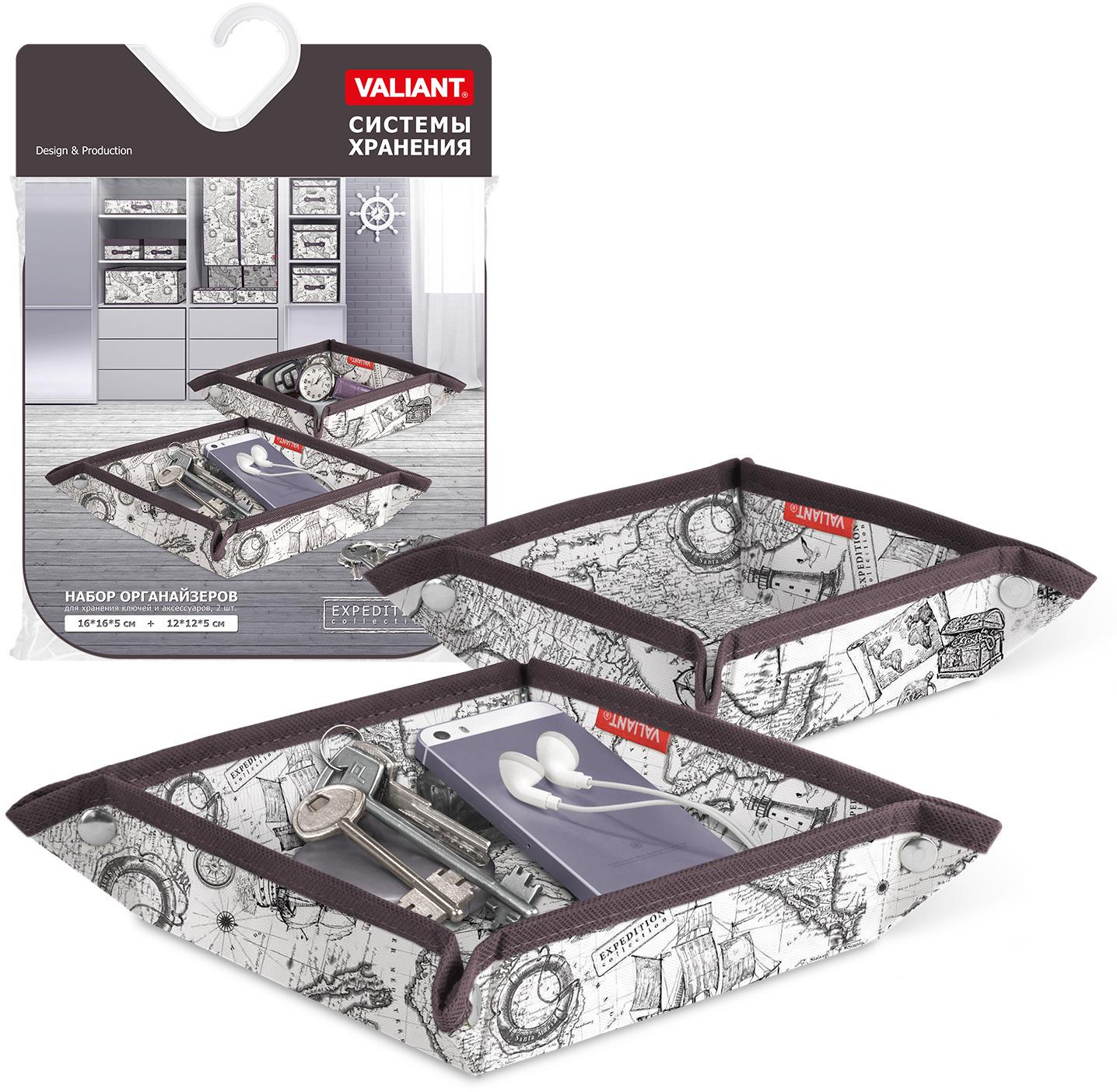 Органайзер для мелочей и косметики Valiant Expedition, цвет: светло-серый, 2 штEX-S2KНабор органайзеров для ключей и аксессуаров, 2 шт.