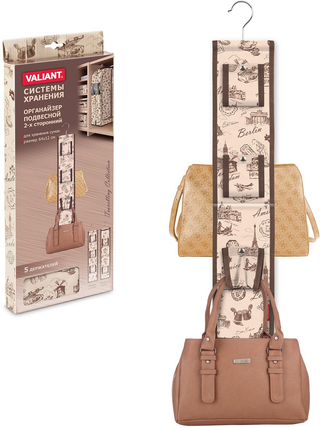 Органайзер для вещей Valiant Travelling, цвет: коричневый, темно-бежевый, 64 х 12 см органайзер подвесной для стирки tatkraft solver 42 х 28 5 х 149 см