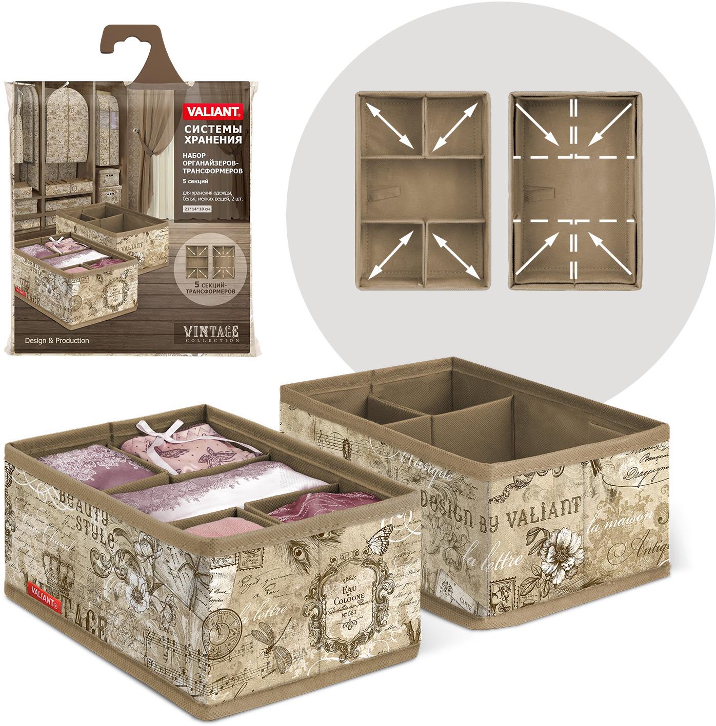 Коробка для хранения вещей Valiant Vintage, цвет: бежевый, 21 х 14 х 10 см коробка для хранения valiant travelling складная 25 х 33 х 18 5 см 2 шт