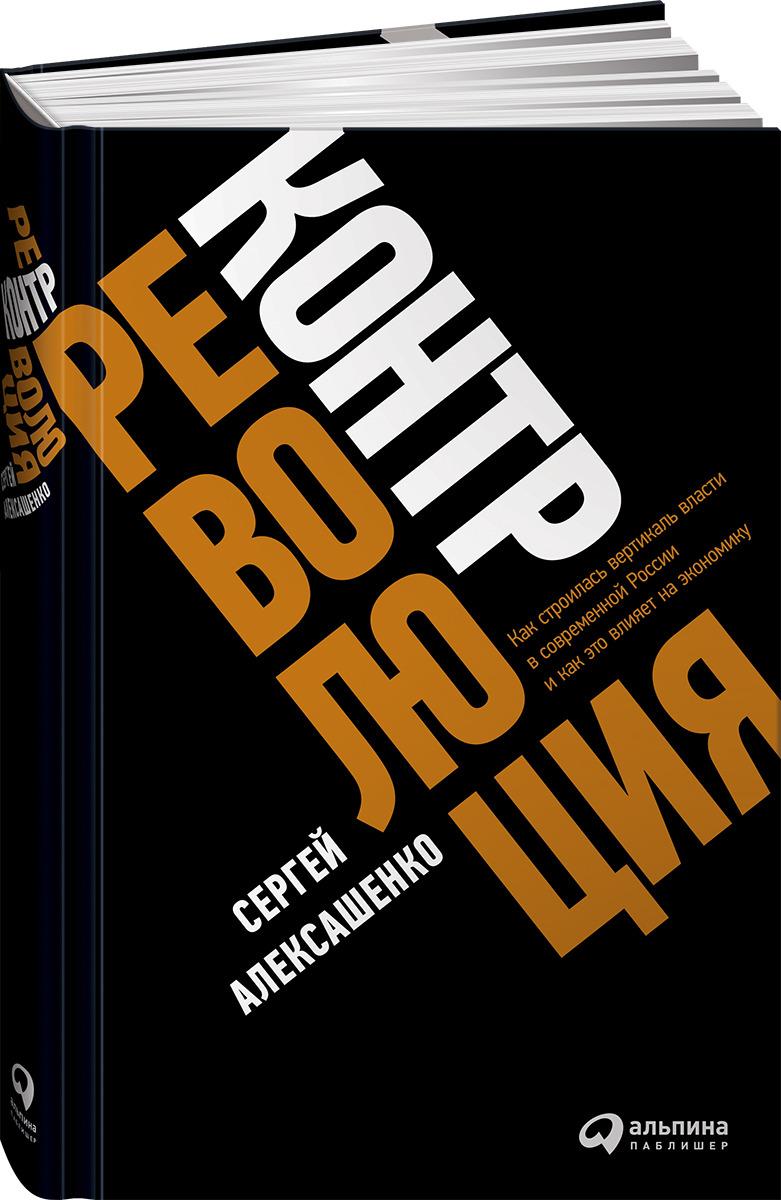 Контрреволюция. Как строилась вертикаль власти в современной России и как это влияет на экономику ЦитатаМне в жизни повезло - я был...