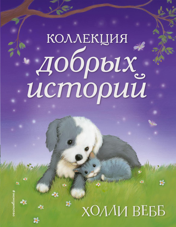 купить Холли Вебб Коллекция добрых историй по цене 378 рублей