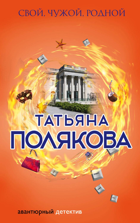 Татьяна Полякова Свой, чужой, родной