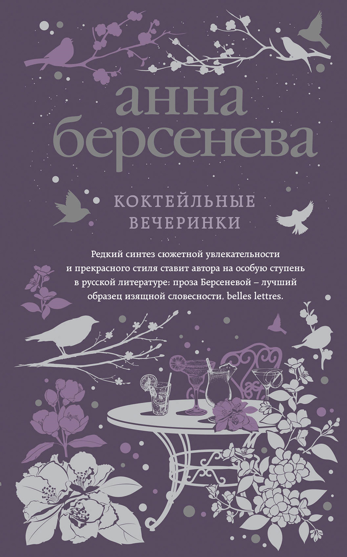 Анна Берсенева Коктейльные вечеринки
