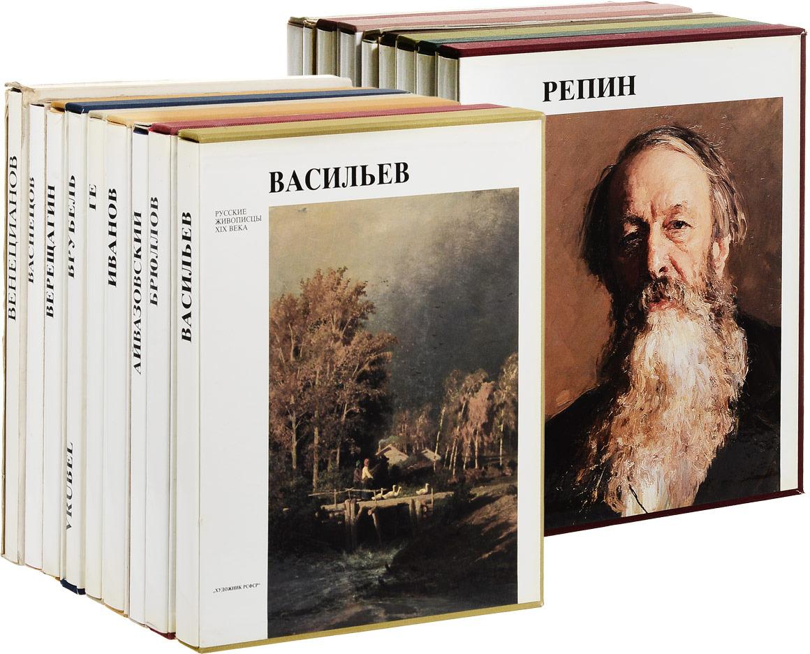 Серия Русские живописцы XIX века (комплект из 18 книг) в а леняшин перов