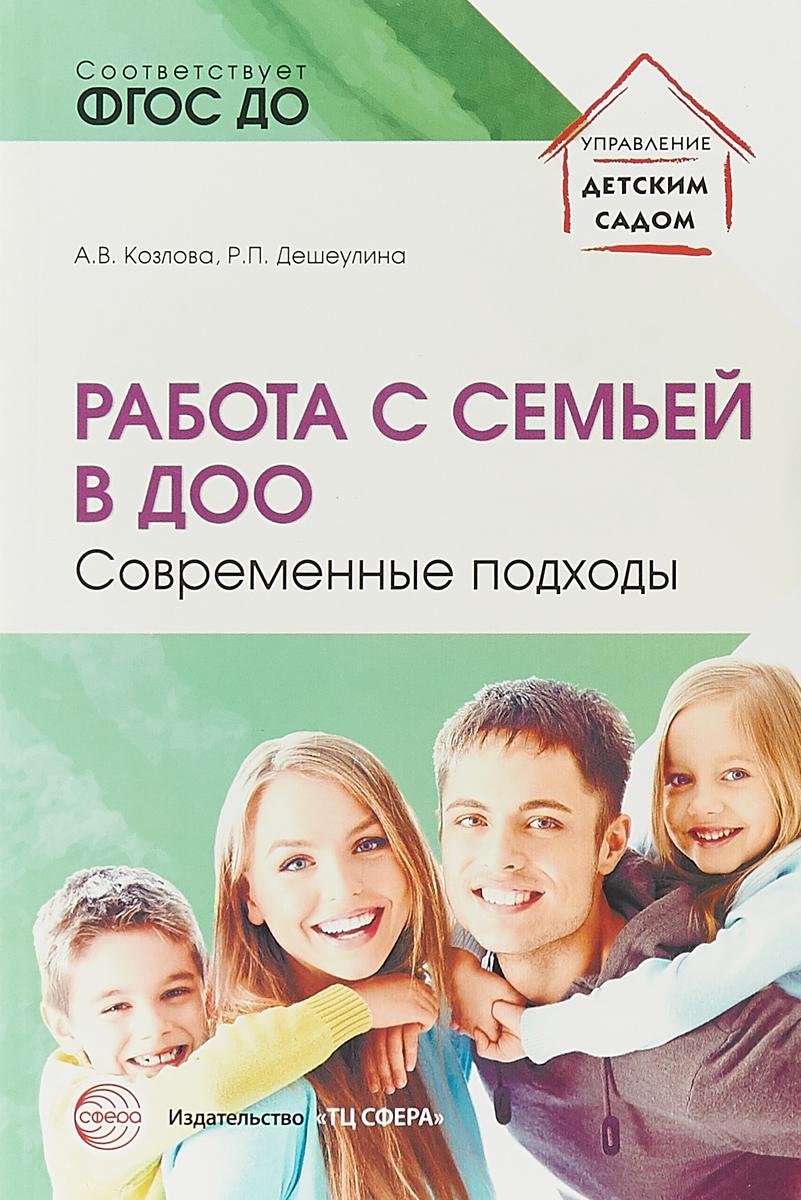 Работа с семьей в ДОО: Современные подходы.
