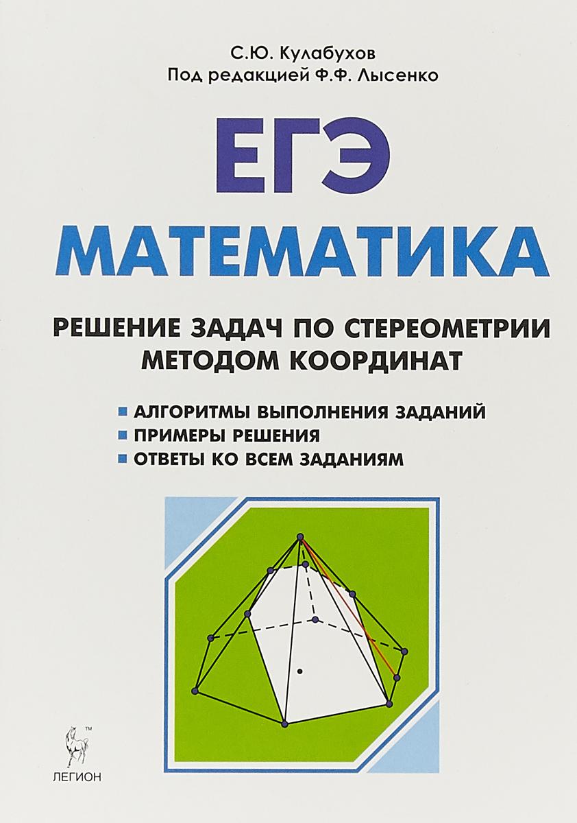 Метод координат при решении задач в планиметрии задачи по экономике с решениями шпоры