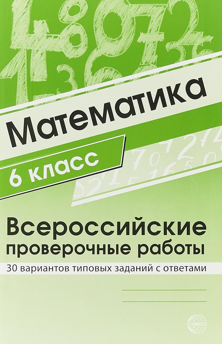 Математика. 6 класс. ВПР. 30 вариантов типовых заданий с ответами
