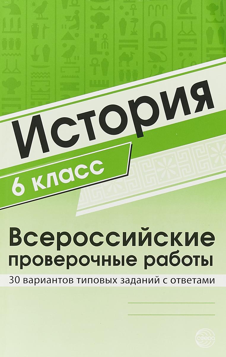 Виктория Яковлева История. 6 класс. Всероссийские проверочные работы. 30 вариантов типовых заданий с ответами