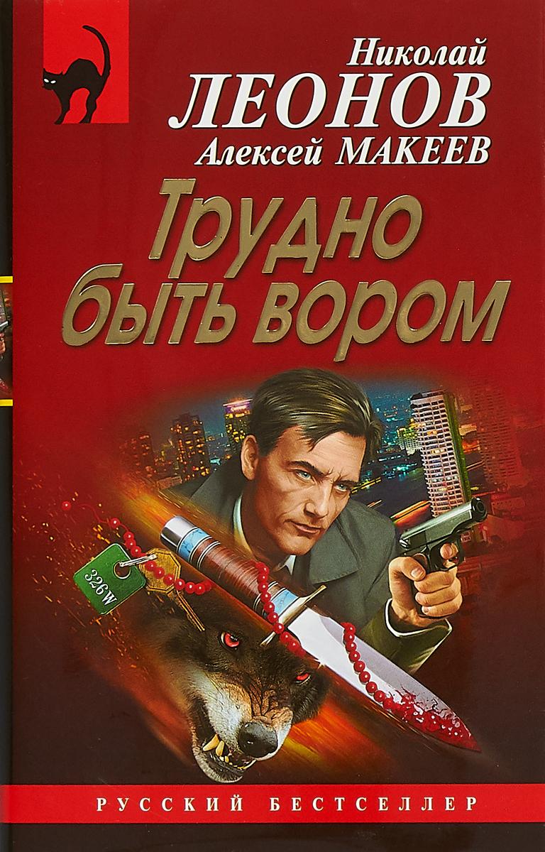 Н. И. Леонов,А. В. Макеев Трудно быть вором