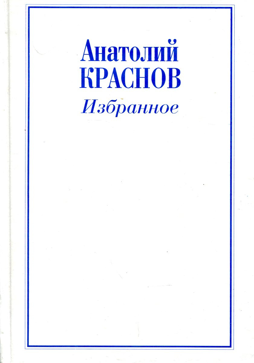 Анатолий Краснов Анатолий Краснов. Избранное николай оганесов анатолий мацаков лицо в кадре