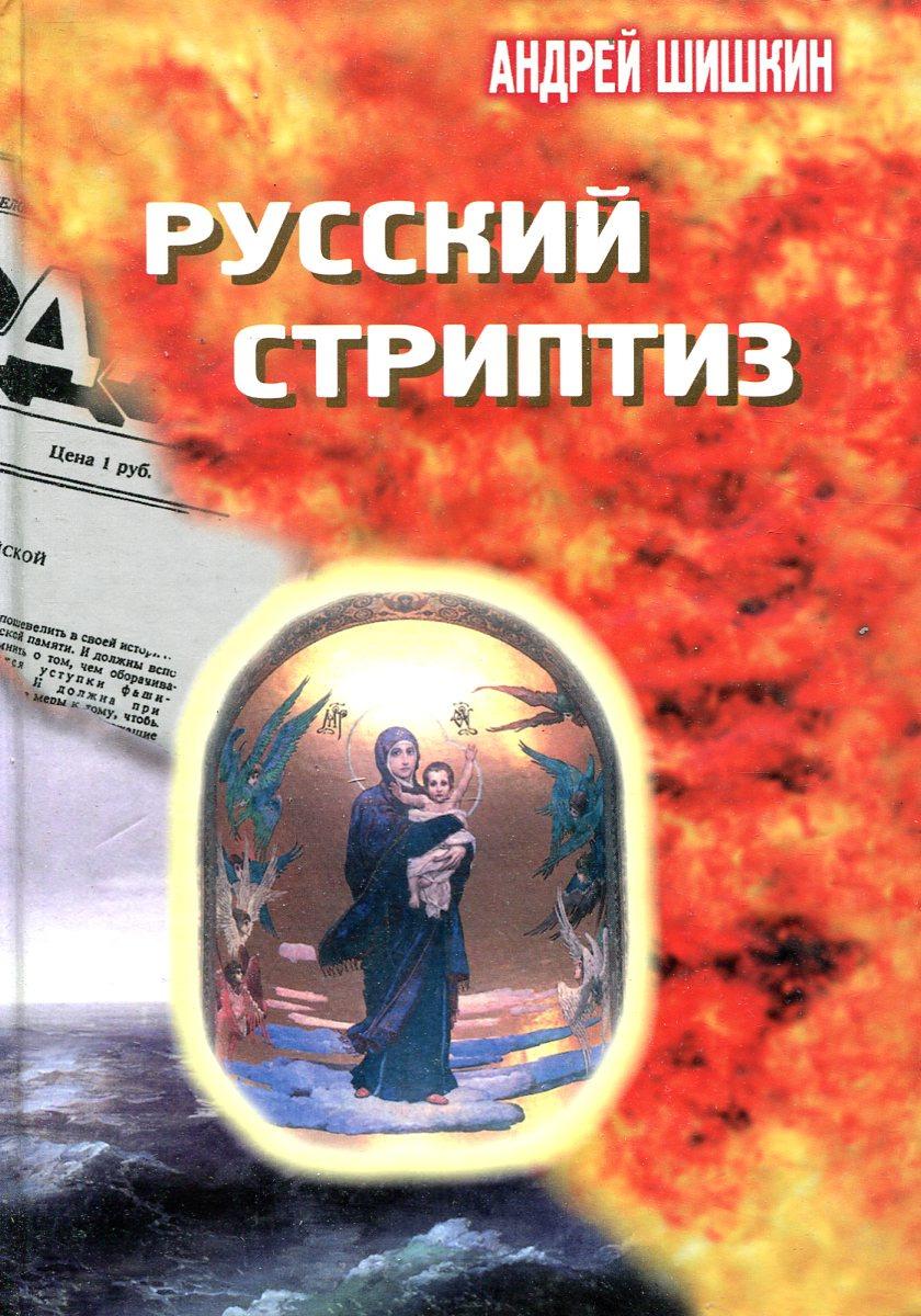 Андрей Шишкин Русский стриптиз стриптиз перед веб камерой смотреть