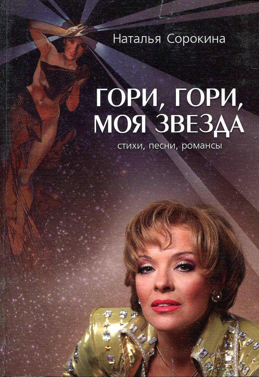 Сорокина Н. Гори, гори, моя звезда. Стихи, песни, романсы гори гори ясно