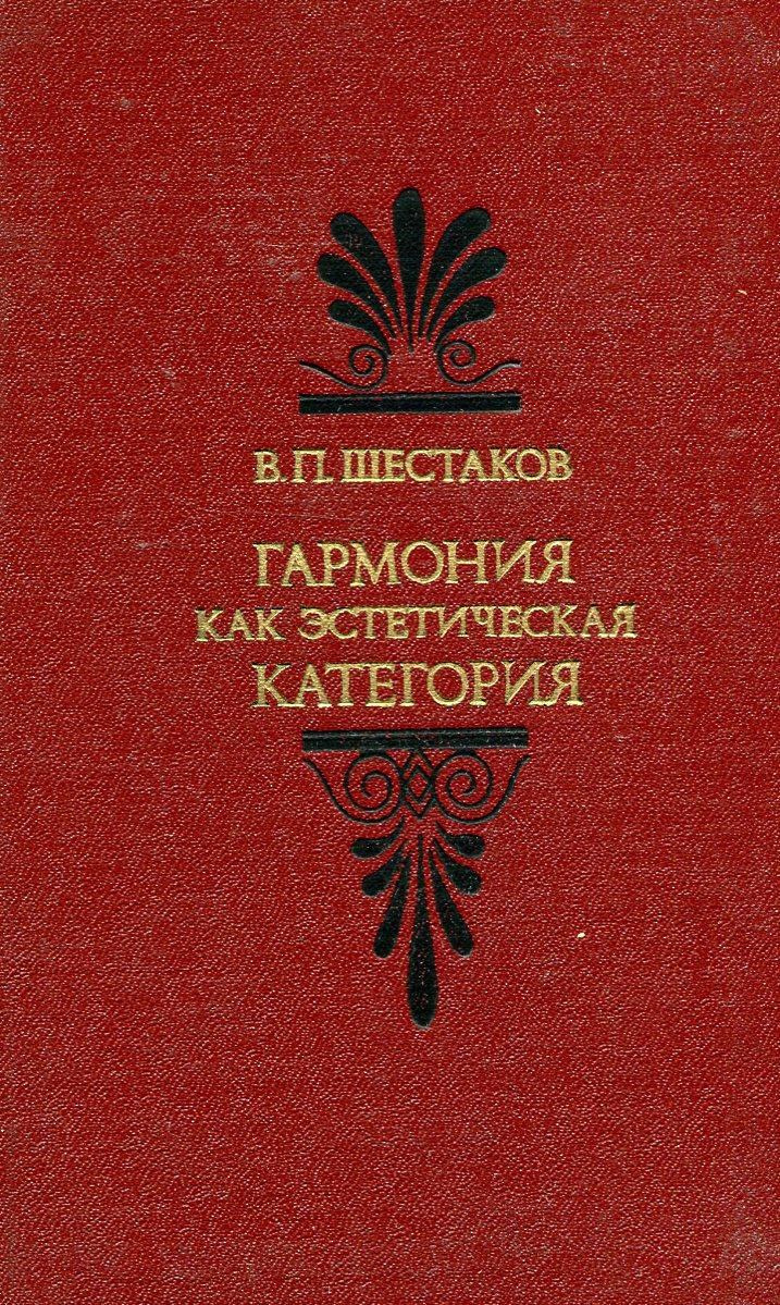 Шестаков В.П. Гармония как эстетическая категория. Учение о гармонии в истории эстетической мысли шестаков в п гармония как эстетическая категория учение о гармонии в истории эстетической мысли