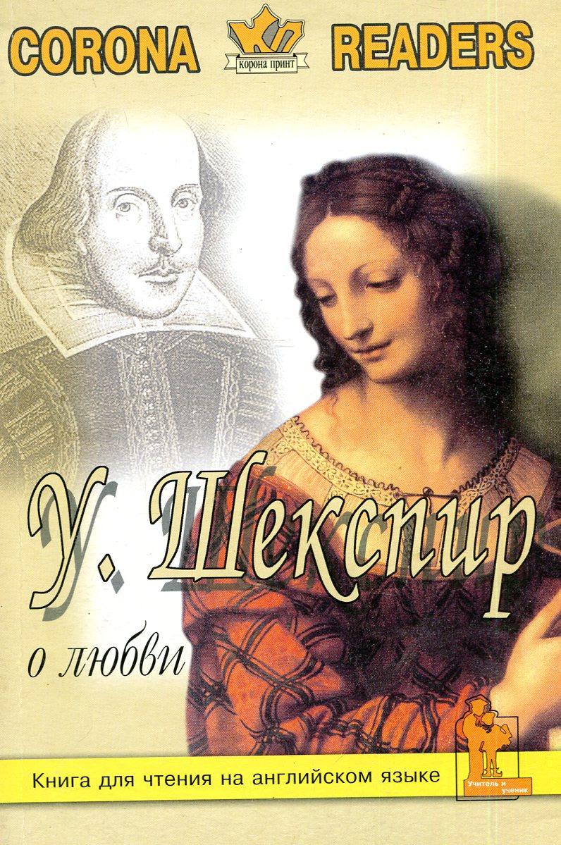 Шекспир о любви. Избранные отрывки