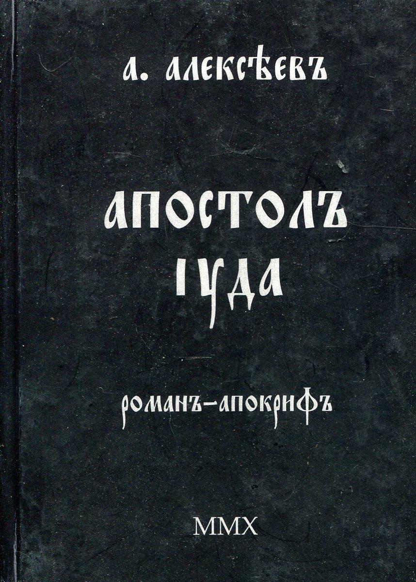 А. Алексеев Апостол Иуда
