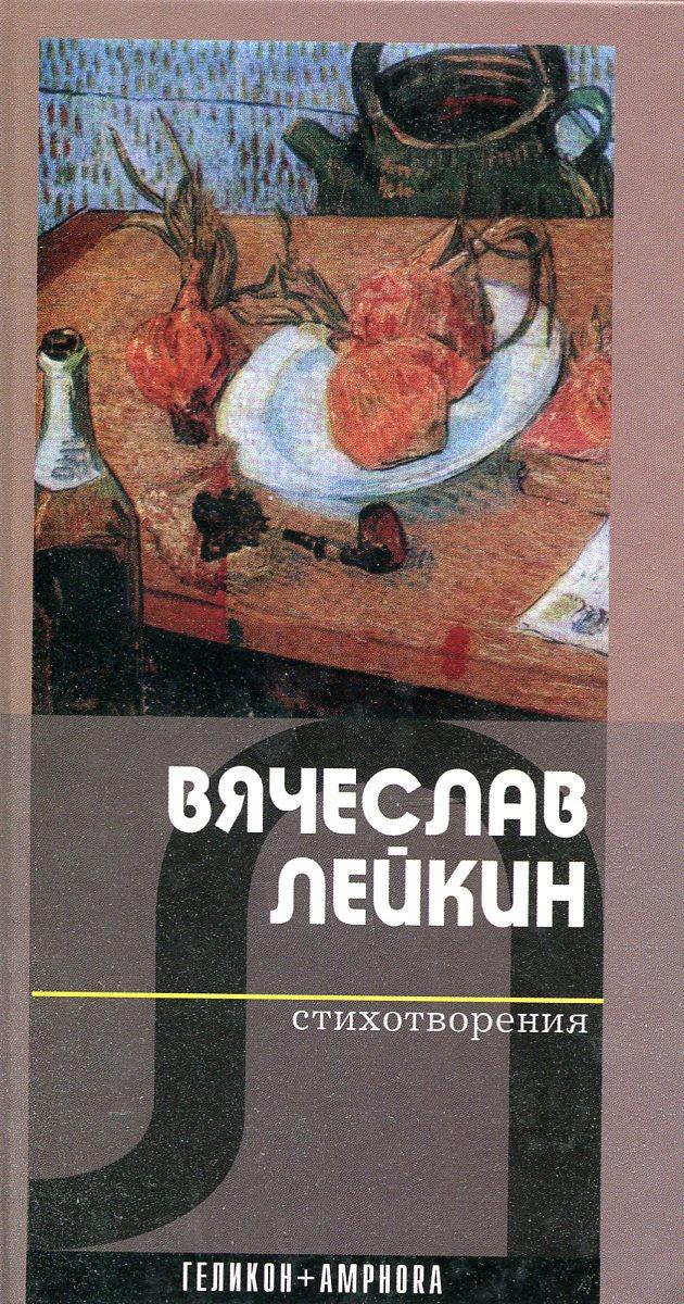 Вячеслав Лейкин Вячеслав Лейкин стихотворения