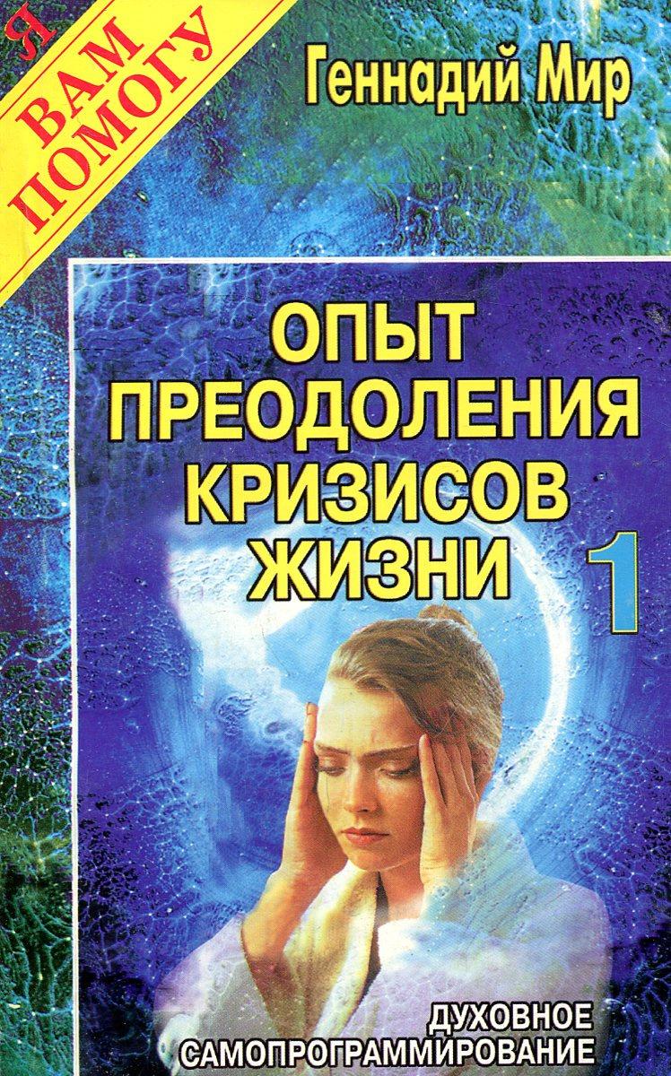 Геннадий Мир Опыт преодоления кризисов жизни. Духовное самопрограммирование