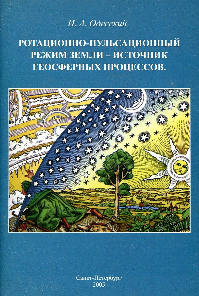 И.А. Одесский Ротационно-пульсационный режим Земли - источник геосферных процессов