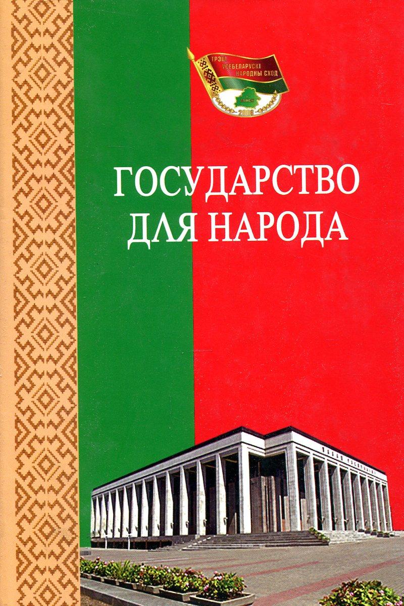 Государство для народа