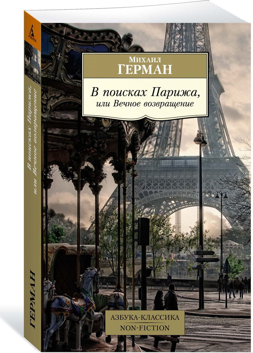 Михаил Герман В поисках Парижа, или Вечное возвращение
