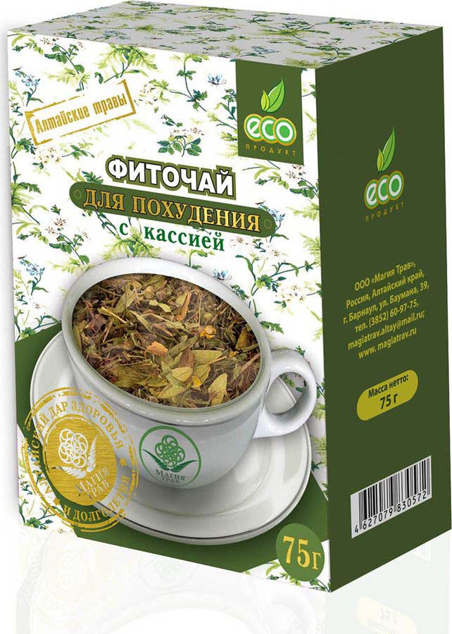 Новый Чай Для Похудения. Самый эффективный чай для похудения