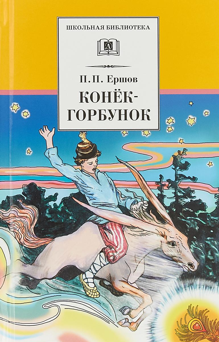 П. П. Ершов Конек-горбунок цена 2017