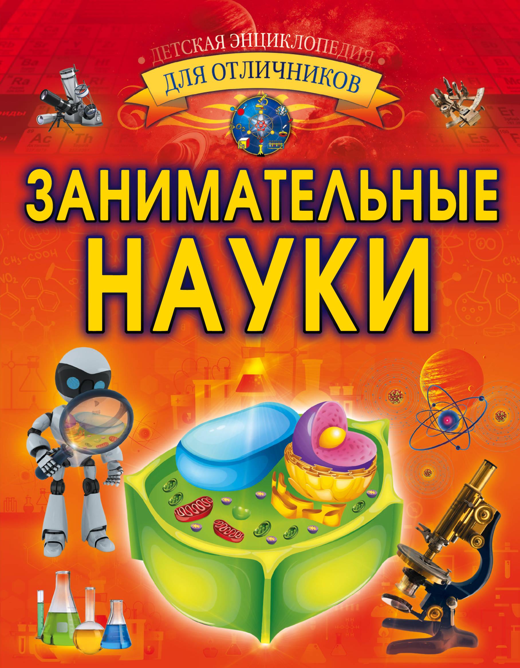 Вайткене Любовь Дмитриевна Занимательные науки