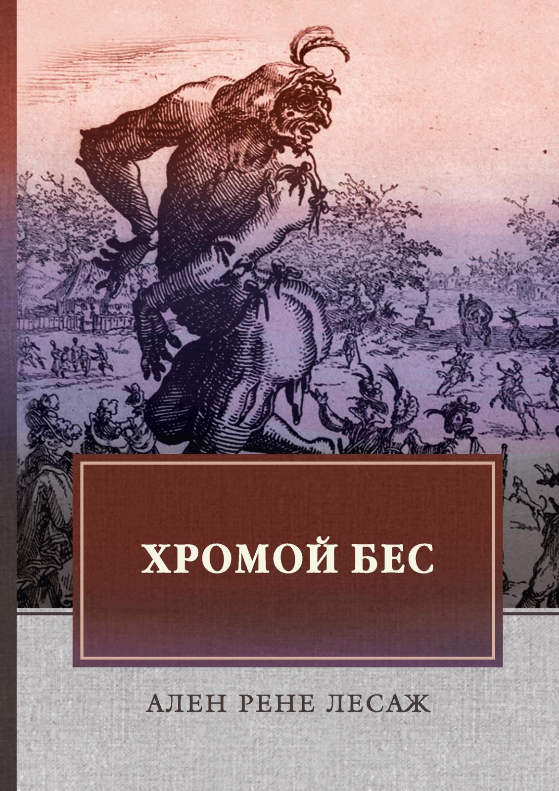 А. Р. Лесаж Хромой бес