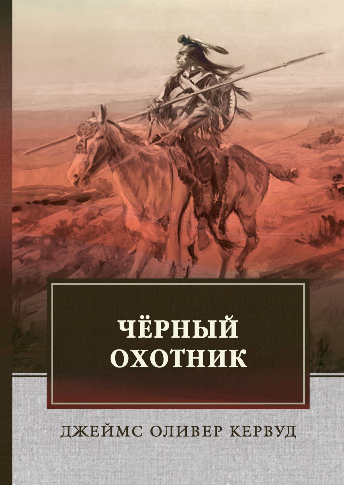 Дж. О. Кервуд Черный Охотник