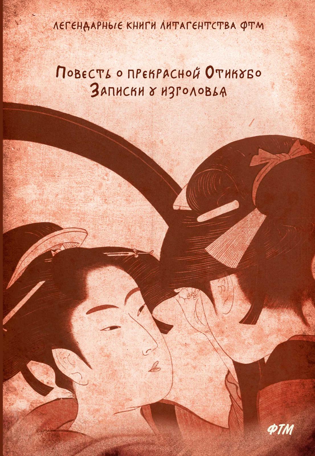 Повесть о прекрасной Отикубо. Записки у изголовья камо но тёмэй повесть о прекрасной отикубо записки у изголовья записки из кельи сборник