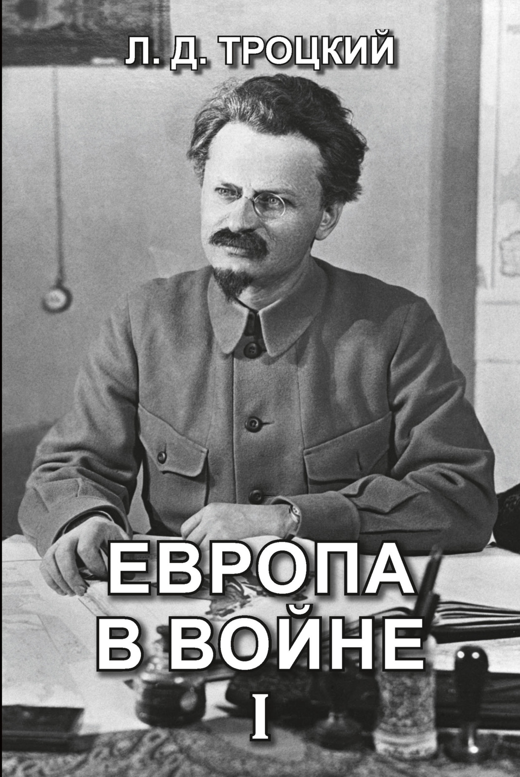 Л. Д. Троцкий Европа в войне (1914-1918 гг.). Книга 1