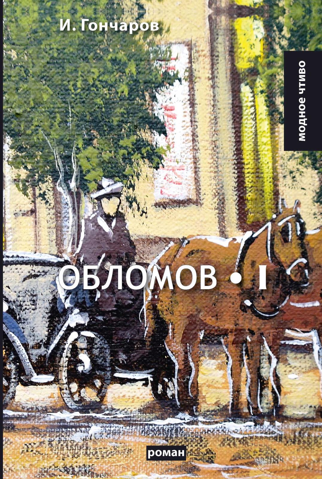 И. Гончаров Обломов. Том 1