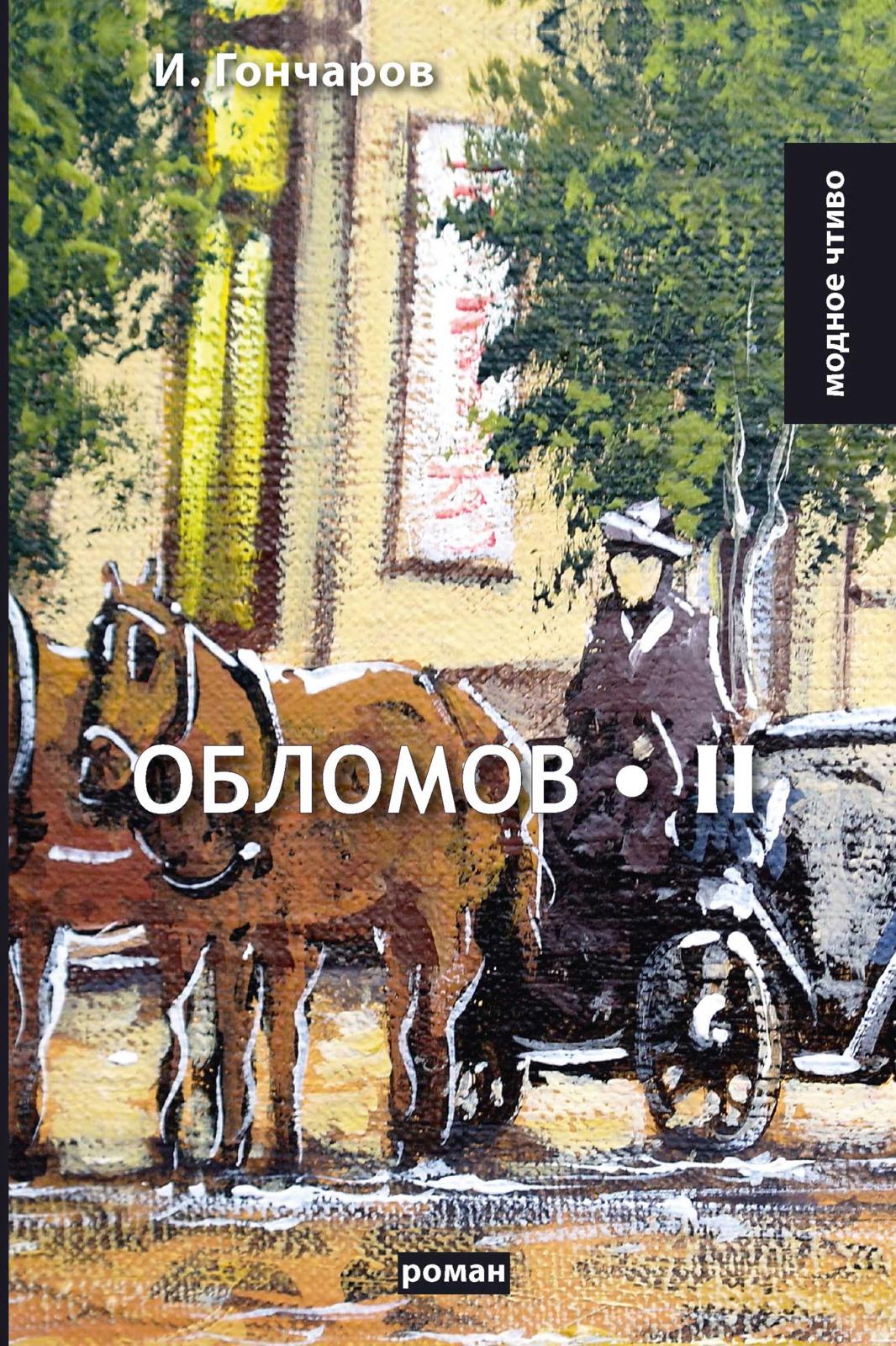 И. Гончаров Обломов. Том 2